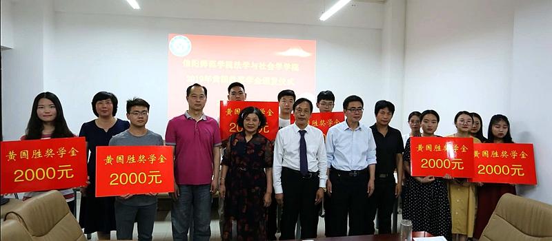 信阳师院10名优秀大学生获信阳爱心人士捐赠奖学金